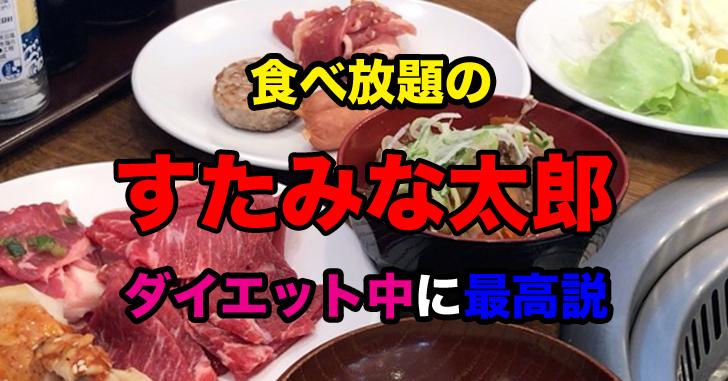 『糖質制限ダイエット中でも焼き肉食べ放題はOK!』そんな時は「すたみな太郎」がおすすめ!