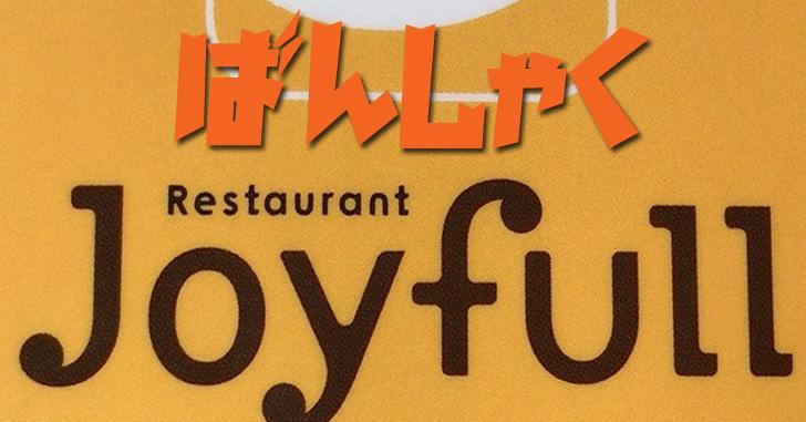 【せんべろ】糖質制限ダイエット中の晩酌にはファミレスのジョイフルへ行こう!