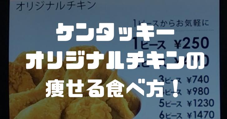 ケンタッキーフライドチキンを食べると太る?痩せる?我慢はNG!KFC糖質制限ダイエット