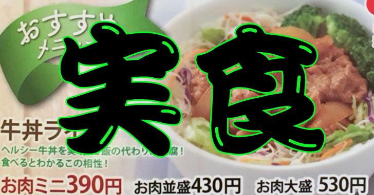 すき家の牛丼ライトを食べてきた。糖質制限中には最高の炭水化物量16.1g