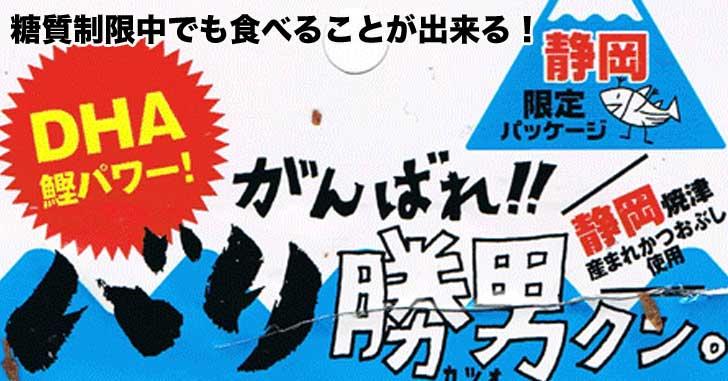 【バリ勝男クン】静岡限定パッケージ食べてみた。糖質制限中にこの商品はオススメできる!