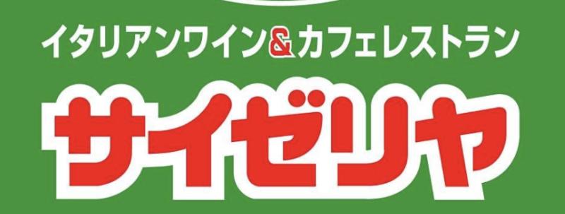 サイゼリヤで晩酌してみた。【1,000円以内で飲めるせんべろ情報】糖質制限中にもおすすめ