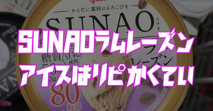 グリコSUNAO ラムレーズンアイスは糖質量8.3g!カロリー控えめでおいしい!糖質制限ダイエット中にもおすすめ