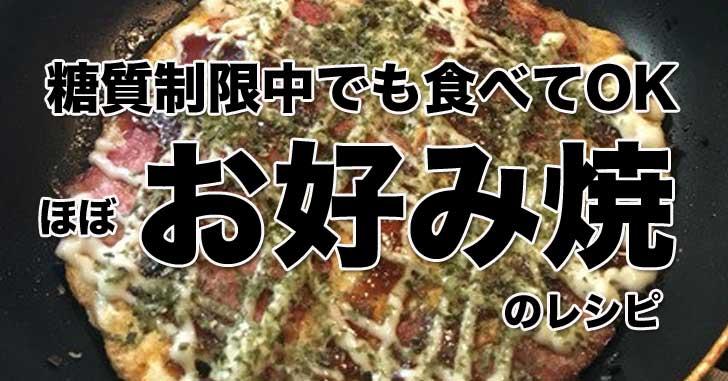 """ほぼお好み焼きの""""MEC焼き""""のレシピを紹介!『糖質制限ダイエット中にお好み焼きを食べたい!』"""