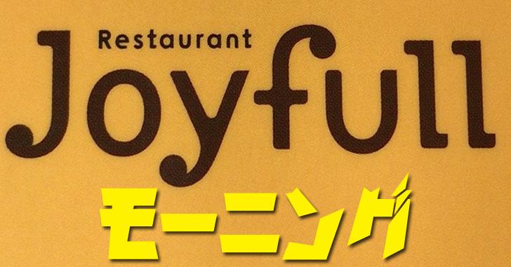 ジョイフルの朝食(モーニング)は安くておいしいよ。メニューを選べばダイエット中でもOK!