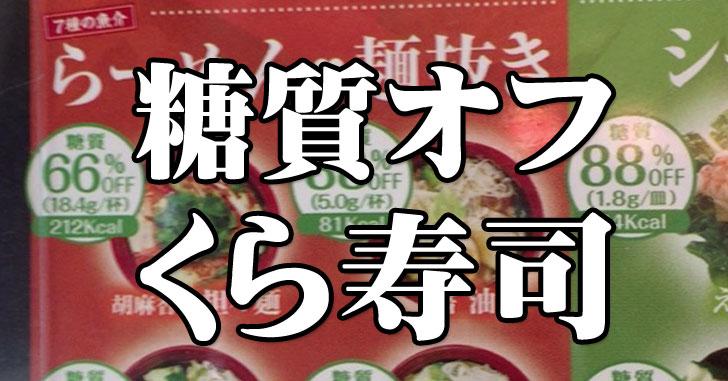 くら寿司の糖質オフメニュー麺抜きらーめん・シャリプチ・シャリ野菜など全部食べてきた。