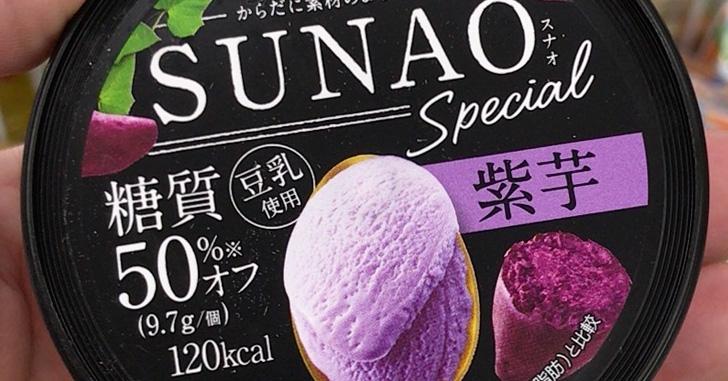 【糖質OFFアイス】グリコSUNAOを食べてみた。なんと糖質量9.7gカロリー120kcal!主にローソンにあるよ