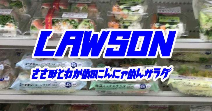 ローソンの鶏ささみとわかめのこんにゃく麺サラダは糖質制限の救世主!糖質量は驚愕の!!