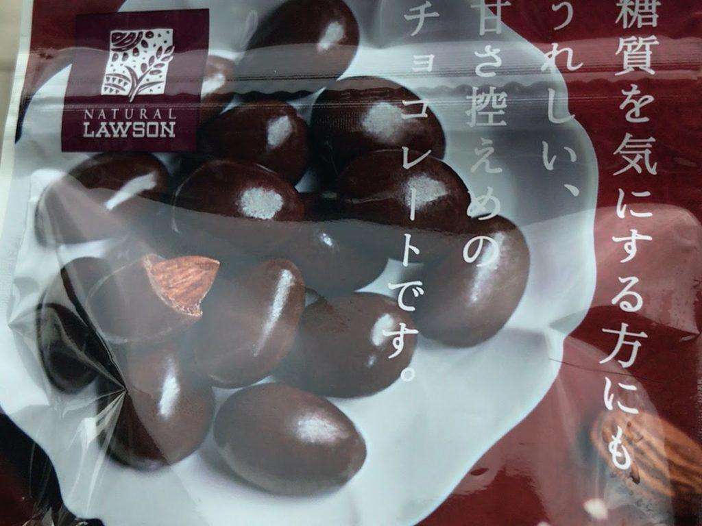 ローソンに売ってるアーモンドチョコレートは糖質量4.9g!ダイエット中にも甘い物は食べられる!!
