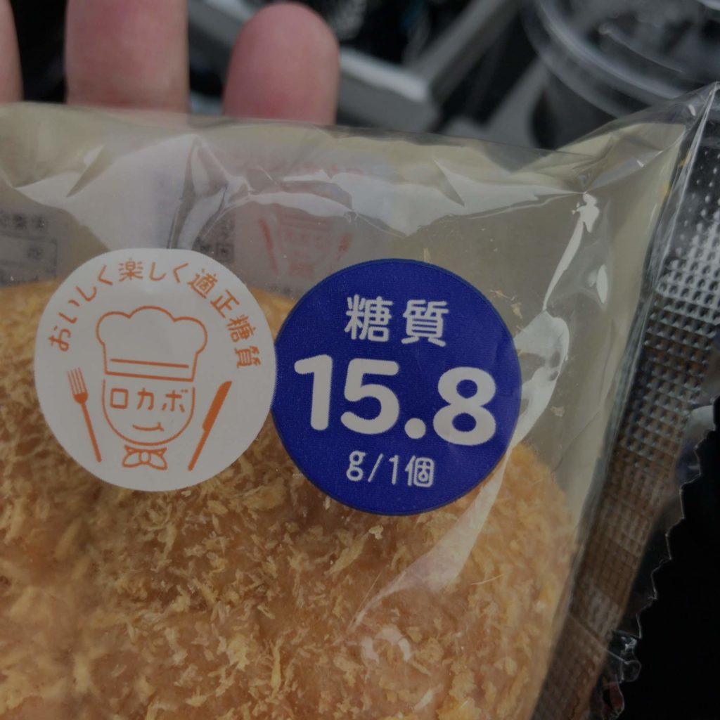 ローソンに売っているブランの焼きカレーパンは糖質量15.8gでヘルシー!お昼やおやつに気軽に食べることができる