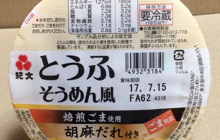 『紀文とうふそうめん風』糖質制限にピッタリ☆糖質量7.3g☆