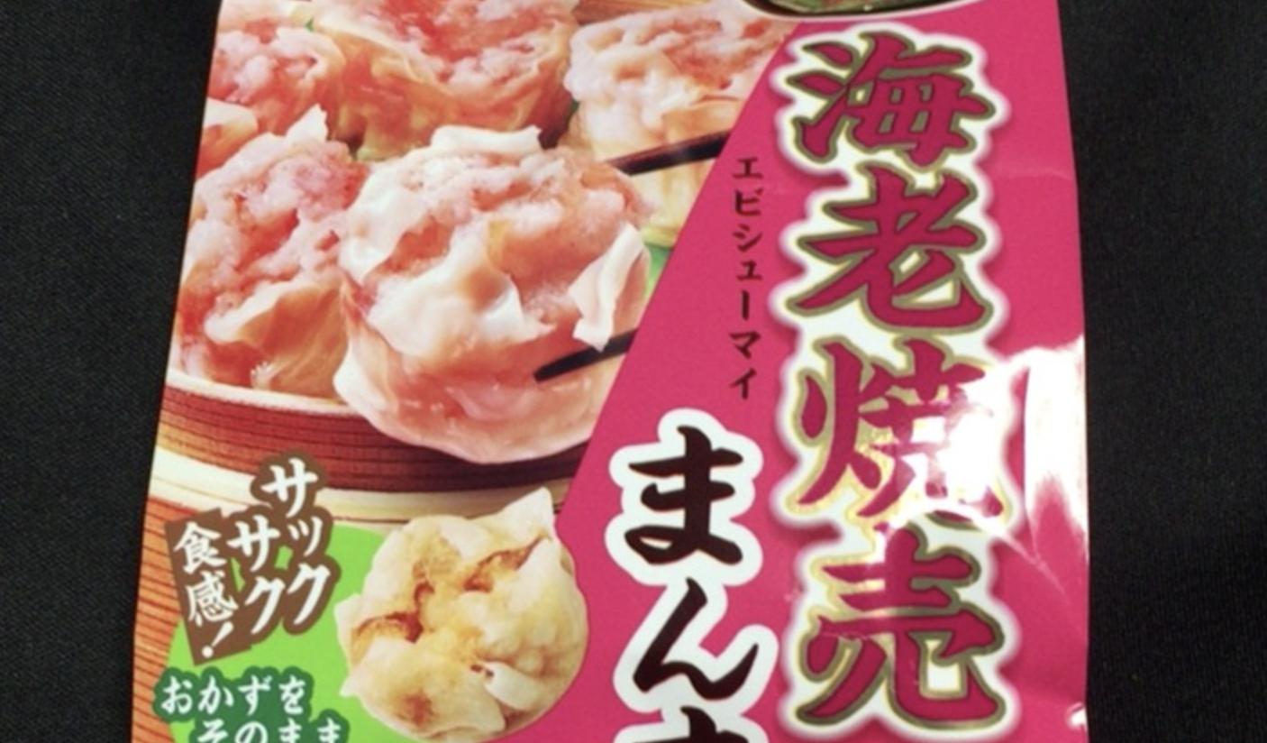 【UHA味覚糖】海老焼売のまんまがエビシュウマイのまんま過ぎて美味しいよ!糖質も少なめ!