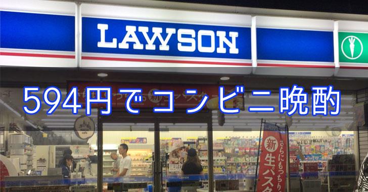 コンビニで晩酌するならローソンがおすすめな3つの理由。安い!近い!糖質少ない!