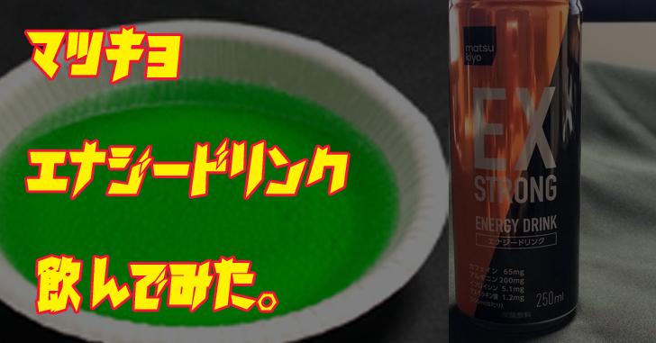 マツキヨのエナジードリンクが安い!。価格・カフェイン量・アルギニン量をレッドブル・モンスターと比較してみた。