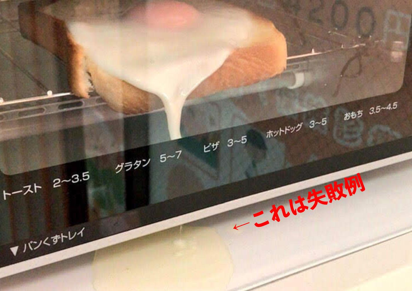 【簡単時短】オーブントースターだけで作る目玉焼きトーストの作り方 糖質量28g前後