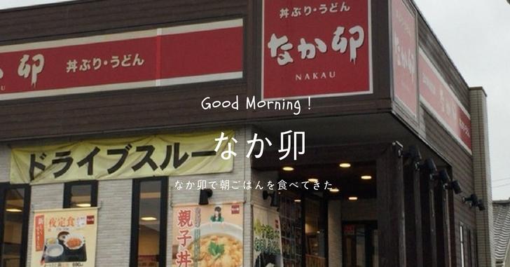 なか卯で朝ごはんに朝定食を食べてきた。店鋪・営業時間・メニュー情報あり