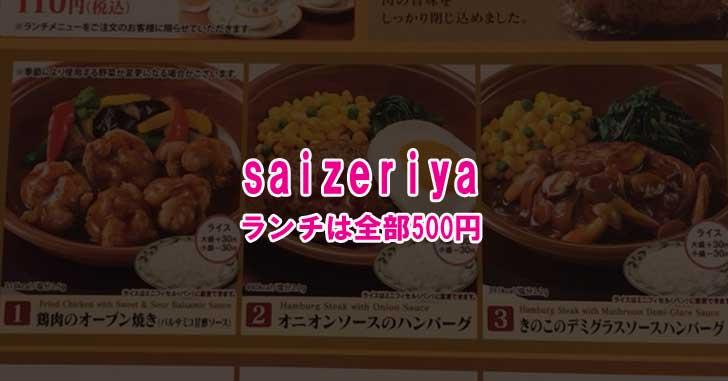 ランチは平日の11時から15時 12時台は激混み ランチメニューは全て500円 スープは飲み放題 ライスをパンに変えるのを勧める とにかく質も量も満足