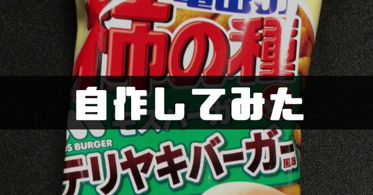 亀田とモスがコラボ!!『亀田の柿の種テリヤキバーガー風味』が物足りないから自分で作ってみた。 ※非糖質制限の記事