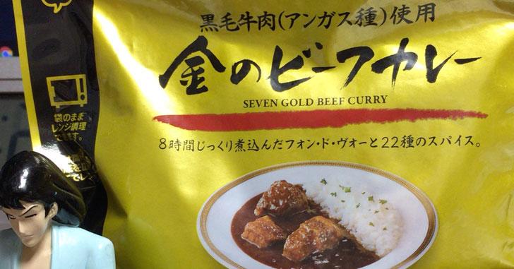 金のビーフカレー(セブンプレミアム)を食べてみた。イメージ写真は本当なのか?感想(レビュー)もあるよ。