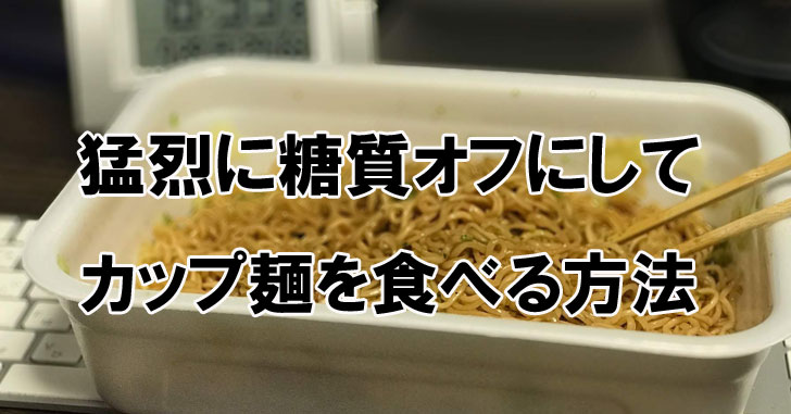 カップ麺の糖質を驚くほどオフにする食べ方を発明した。糖質は実質0gでいいんじゃないか!?