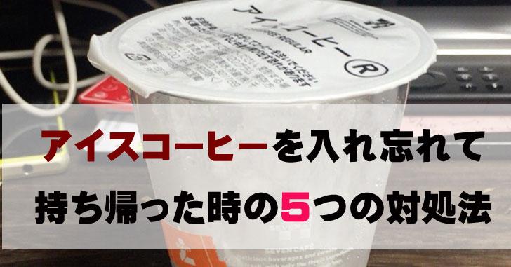 【セブンカフェ】セブンイレブンのアイスコーヒーを入れ忘れて持ち帰った時の5つの対処法