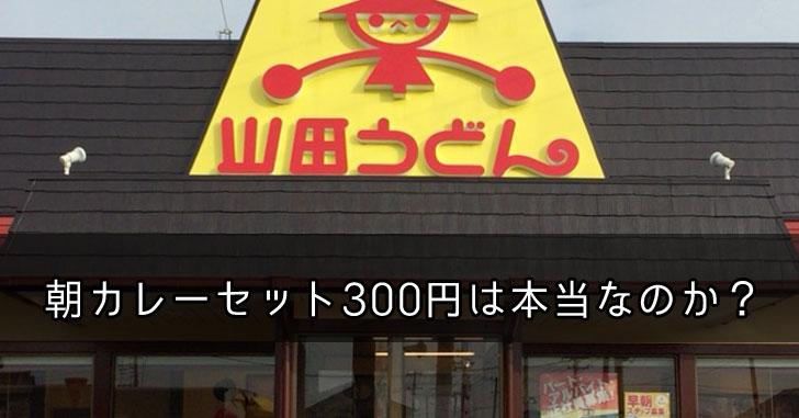 山田うどんで朝食(朝ごはん)食べてみた。全朝メニューと店舗情報と営業時間