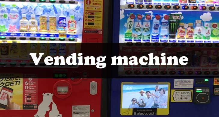 日本のドリンクの自動販売機の使い方(飲み物の買い方)を説明します。 How to use a Japanese drink vending machine