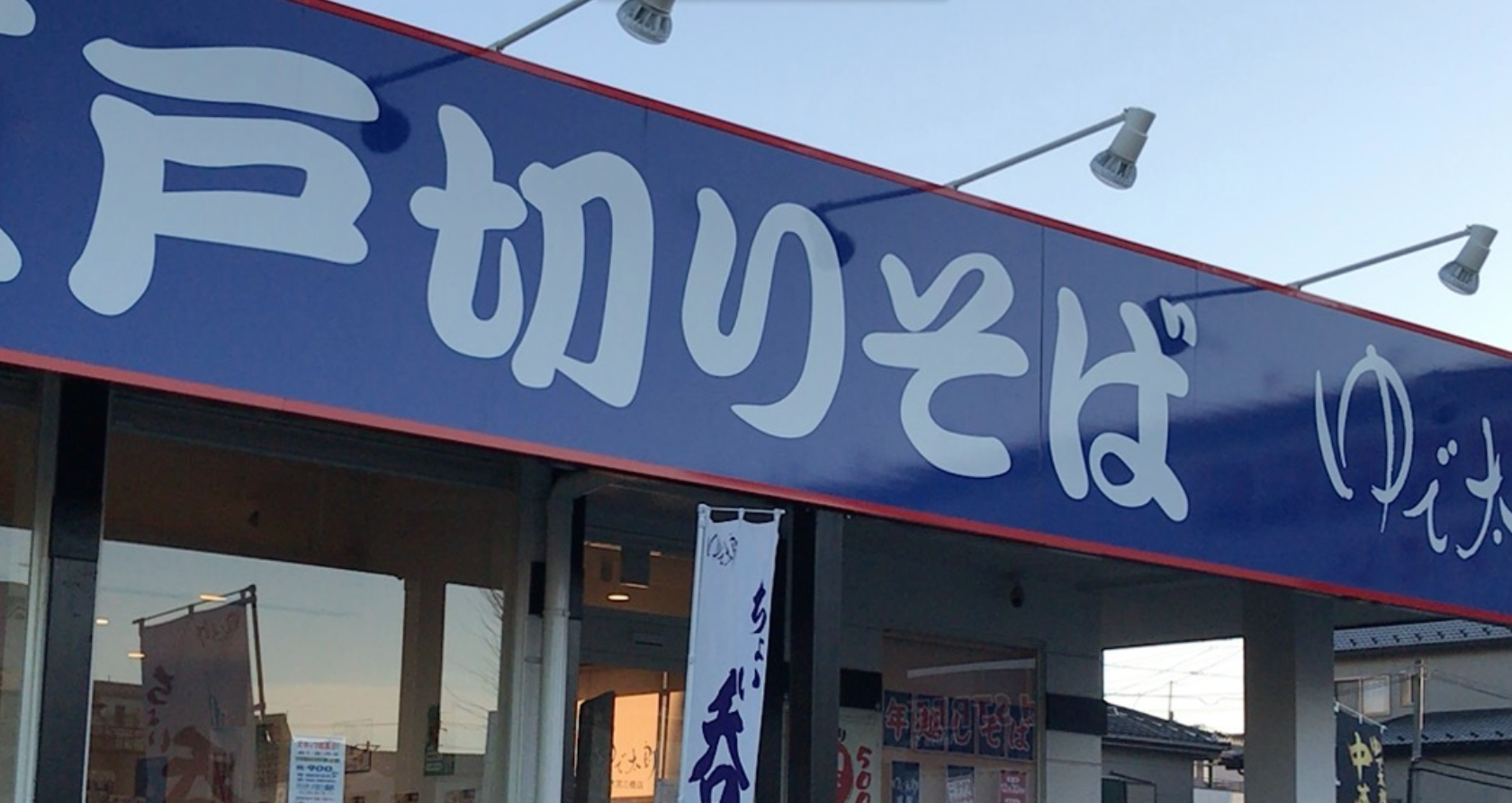 ゆで太郎で朝ごはん定食を食べてきた。朝そばセットの注文の仕方とお店の使い方。朝食はおそばで決まりじゃない?