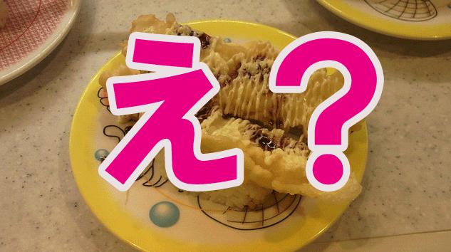 かっぱ寿司の『豪快いか天』が昔と比べて約30%小さくなった模様!(続編あり)