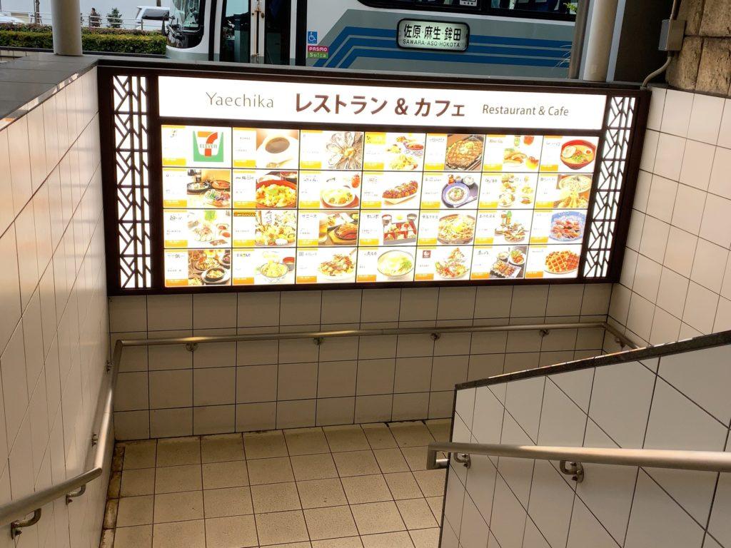 レストラン&カフェの看板