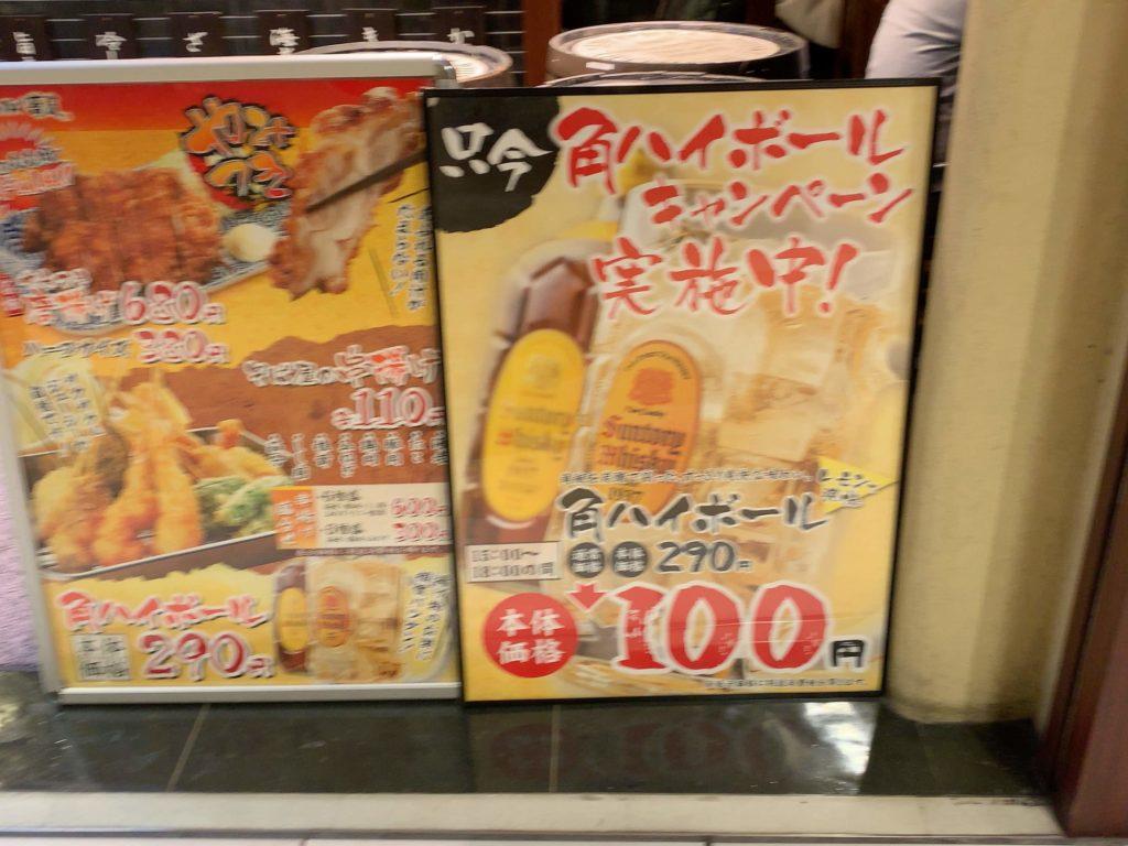 ハイボールと食べ物のポスター