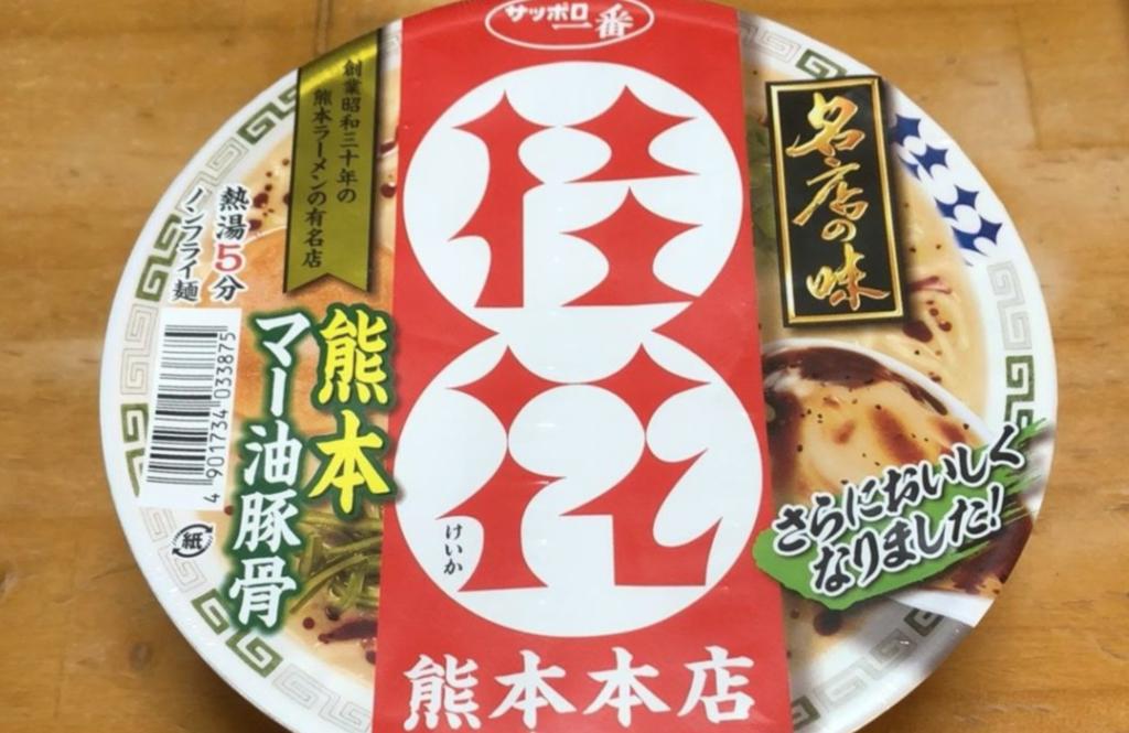 桂花ラーメンのカップ麺は熊本のご当地ラーメンの中でもおいしすぎてオススメしないわけにはいかない。