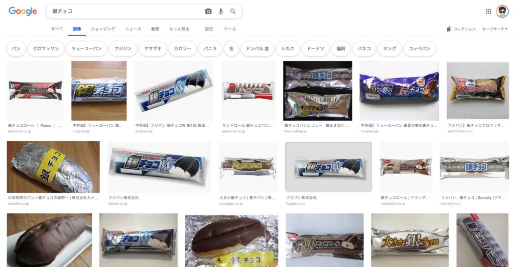銀チョコの画像検索結果