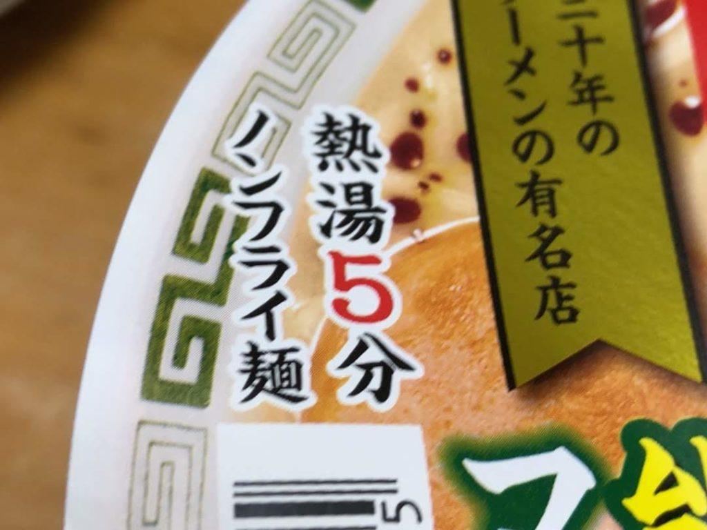 カップ麺の蓋に熱湯5分と書いてある