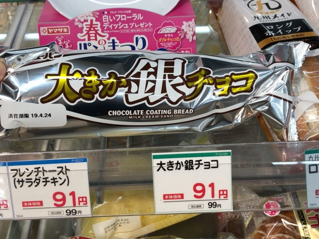 91円の大きか銀チョコ