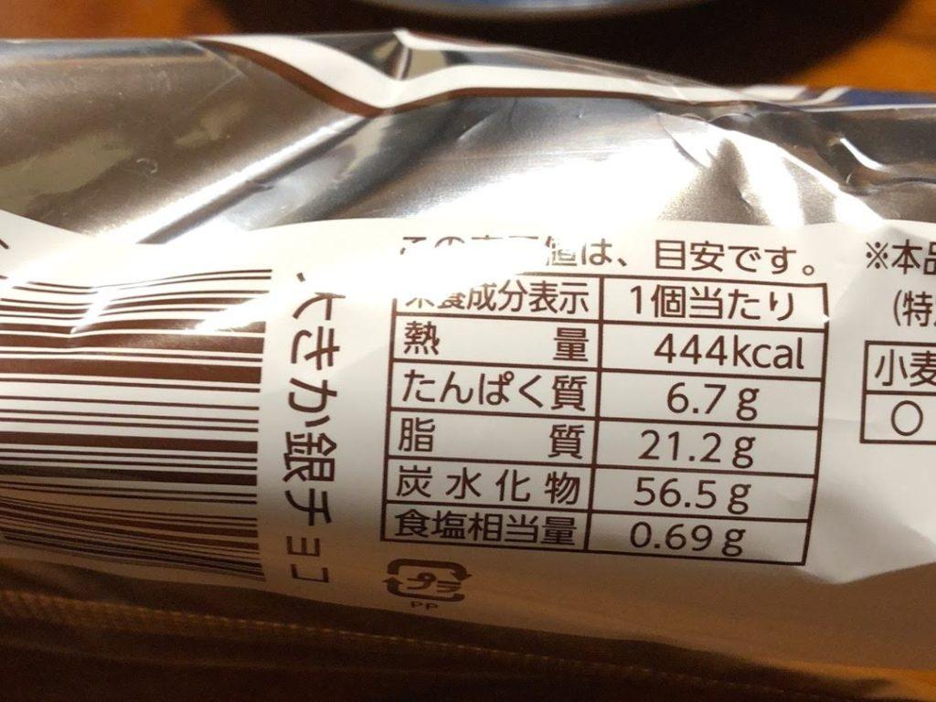 大きか銀チョコの成分表示