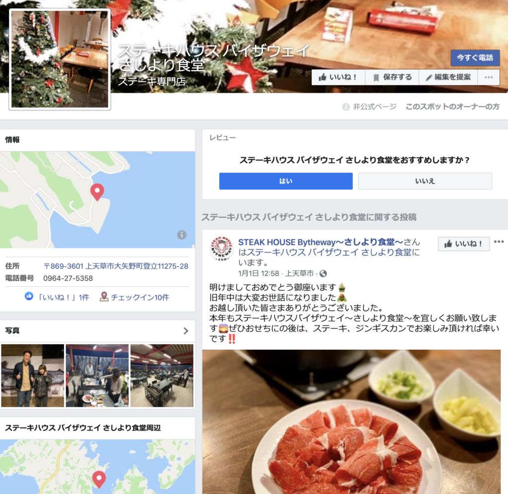 バイザウェイさしより食堂フェイスブックトップページ
