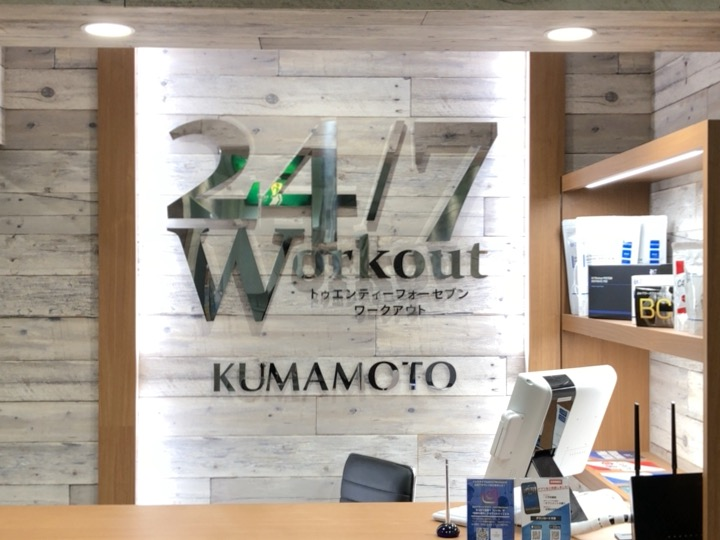 24/7 workout 熊本店の画像