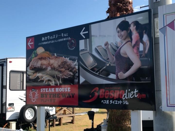ステーキハウスとジムの看板