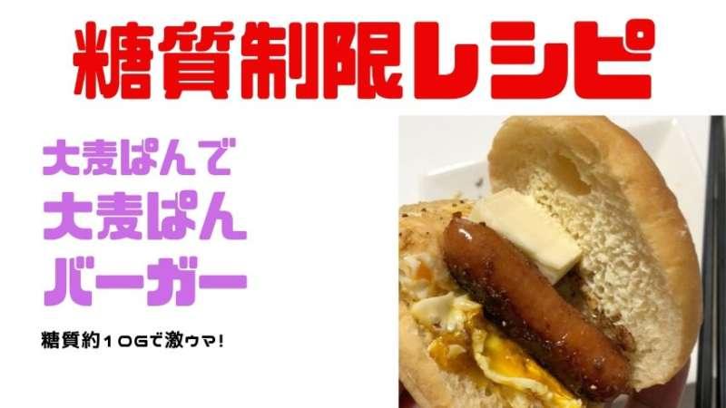 【糖質制限レシピ】ブランパンバーガーの作り方!総糖質量も約10gでダイエット中にも最適