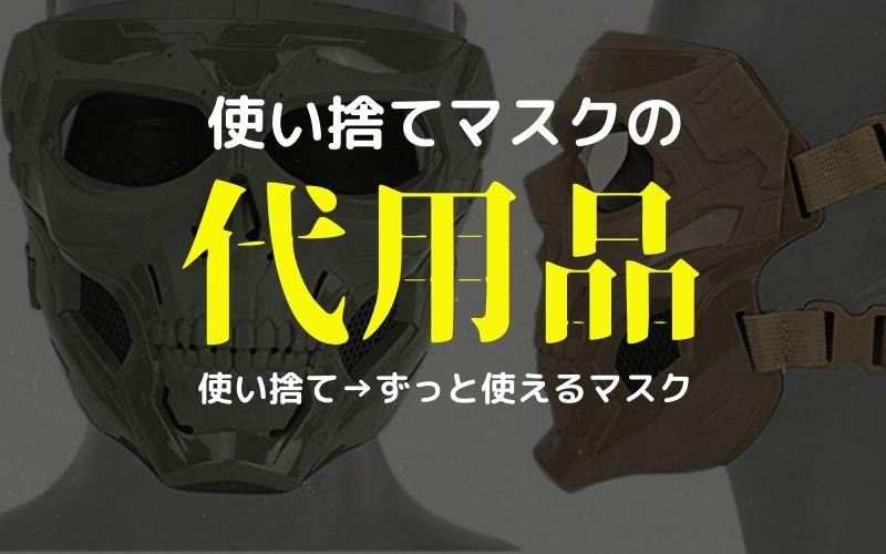 【マスクの代用品】薄手のネックウォーマー・ハーフマスクでOK!これならフィットネスジムでもどこでも使えるし洗えばずっと使える。