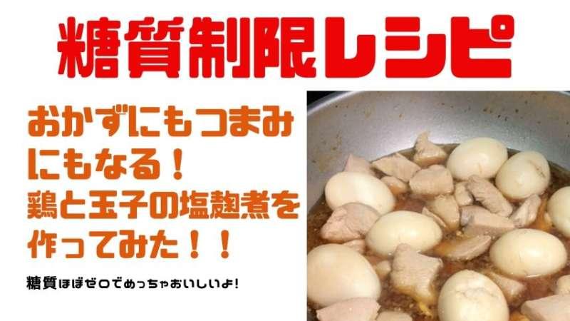 【糖質制限レシピ】鶏と玉子の塩麹煮の作り方!一食分の糖質量も15g以内でダイエット中にも最適