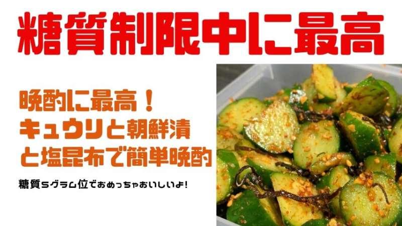 【糖質制限レシピ】きゅうりと朝鮮漬の素と塩昆布とごま油で作る晩酌メニュー『きゅうり漬け』の作り方|How to make Japanese cucumber pickles