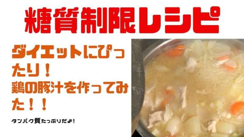 【糖質制限レシピ】鶏肉(胸肉)で豚汁作ってみた!1食の糖質量も15gでダイエット中にも最適