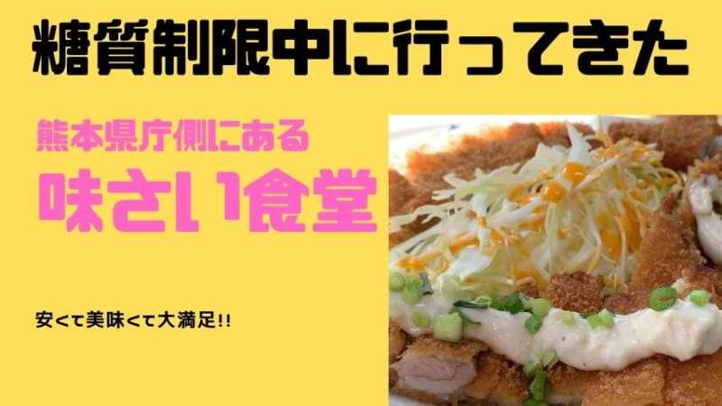 【味さい食堂ランチメニュー】水前寺県庁近くの味さい食堂の日替わり定食は量が多くてはい優勝