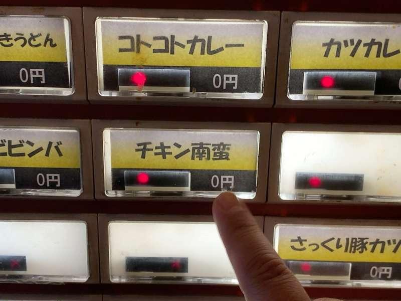 券売機のボタン