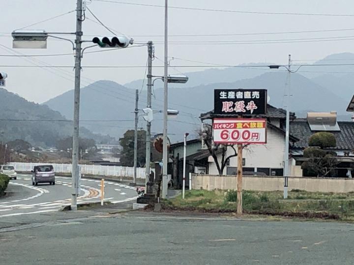 恵の駅の看板