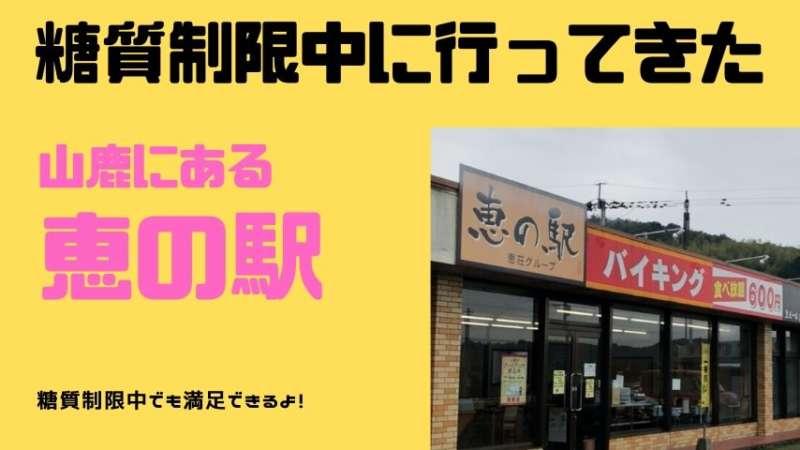【体験ブログ写真76枚】山鹿の恵の駅へ行ってきた!激安おふくろの味バイキング!ゆで卵食べてもりもり糖質制限!!