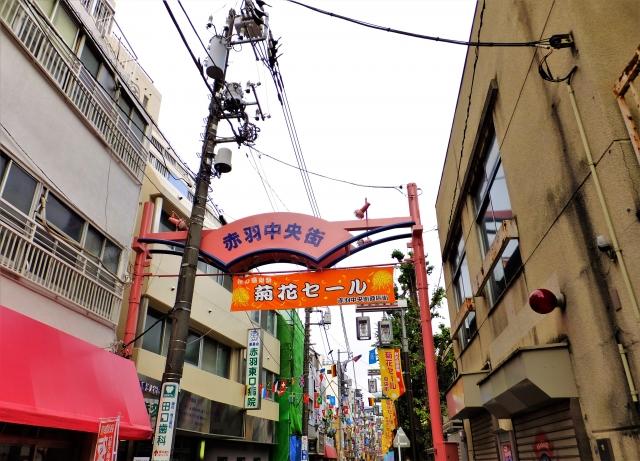赤羽商店街