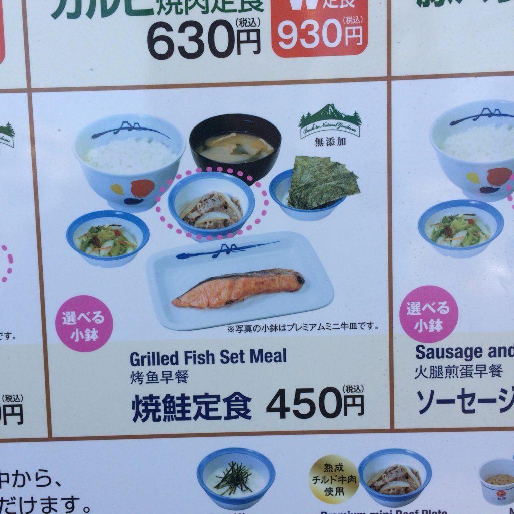 焼鮭定食 450円 小鉢を4種類(納豆・ミニ牛皿・とろろ・冷やっこ)の中から一つ選べます。